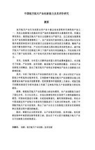 中国的航空航天产业创新能力及评价的研究