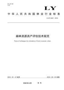 《森林资源资产评估技术规范》2015