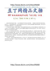 iBT新托福镇魂单词题(词汇题)全集.doc