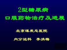 (课件)-2型糖尿病口服药物治疗及进展北京煤炭总医院内分泌科李