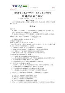 湖北省夷陵中学、钟祥一中2011届高三第二次联考试题集