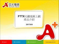 FTTX光纖寬頻上網產品介紹