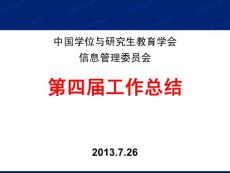(课件)-中国学位与研究生教育学会信息管理委员会第四届工作总结