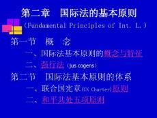 【PPT】-第二章国际法的基本原则(FundamentalPrinciplesofInt.L.)