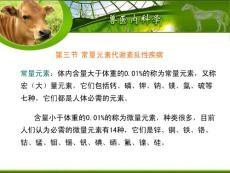 东北农业大学动物医学学院兽医内科学课件  第六章(2)