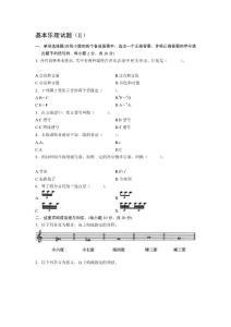 2018四川高考乐理模拟题[资料].doc
