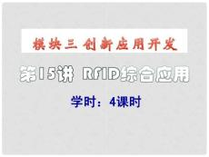 RFID15-综合应用