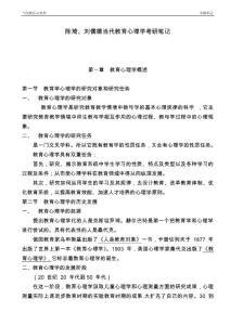 陈琦、刘儒德当代教育心理学考研笔记
