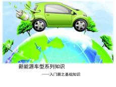 新能源车型基础知识