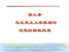 PPT-第九章马克思主义宗教理论与党的宗教政策