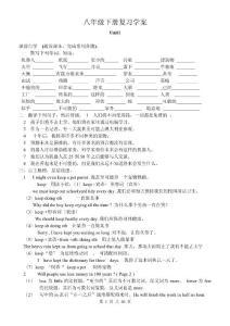 初中英语学案