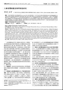生物工程类文档集锦