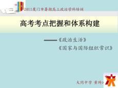 (课件)-2011高考答题中存在的通病之一