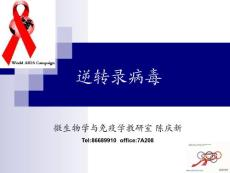 陈庆新《病毒学》第二十七章 逆转录病毒 hiv