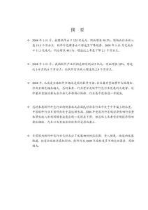 (WORD)-《2009年中國軟件外包行業市場調研分析報告》(75頁)-市場調研