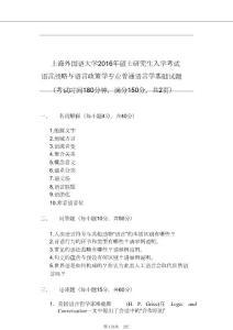 上海外国语大学考研普通语言学基础真题2016