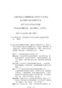 上海外国语大学考研语言与社会文化综合真题2016