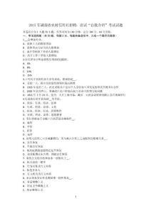 """2015年湖南省农村信用社招聘:面试""""自我介绍""""考试试题"""