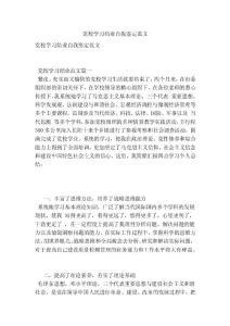 党校学习结业自我鉴定范文(范本)