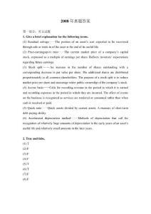 对外经济贸易大学 会计学 2008年考研真题解析