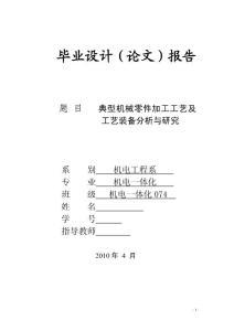 机电一体化毕业设计(论文)-典型机械零件加工工艺及工艺装备分析与研究