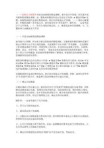 装修达人杨智伟:小区营销..