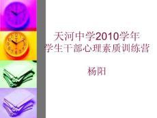 [PPT]-天河中学2010学年学生干部心理素质训练营杨阳