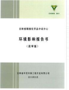 吉林省精细化学品中试中心.pdf