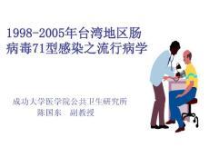 9982005年臺湾地区肠病毒7型感染之流行病学课件