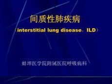【精品PPT】特发性肺纤维化诊断与治疗进展