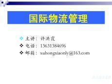 (PPT)-国际物流管理