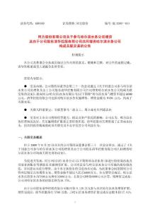 同方股份有限公司关于参与哈尔滨水务公司增资 同方股份有限公司