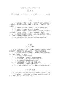 【DOC】-《SH3047-93石油化工企业职业安全卫生设计规范》(72页)-石油化工