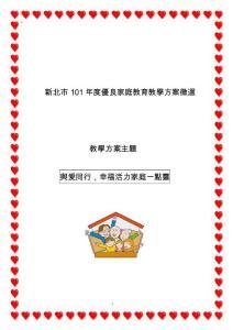 网溪国小-新北市政府家庭教..