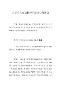 大学生入党积极分子培训心..
