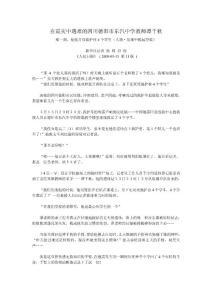 在震灾中遇难的四川德阳市东汽中学教师谭千秋