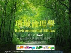 (PPT)-环境伦理学EnvironmentalEthics