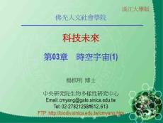 佛光人文社会学院;科技未来第03章时空宇宙(1)