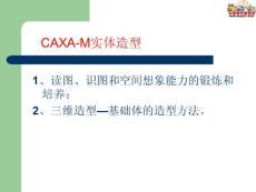 機械專業教材機械CAD-CAM