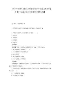 2016年中国人民银行招聘考试《行政职业能力测验》题库【历年真题汇编+章节题库+模拟试题】