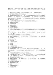 2017年上半年河南省眼科学主治医师神经眼科学考试试卷