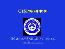 00-CISP培训索引