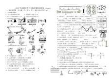 2015年白银四中中考物理模..