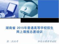 [PPT]-湖南省2015年普通高..