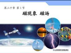 20.1磁现象-磁场PPT_物理_自然科学_专业资料.ppt