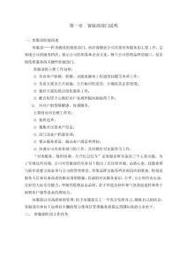 DOC-某物业公司物业部作业..