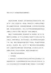[DOC]-重庆XX电子工业园..