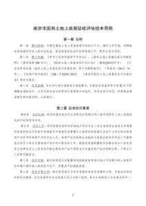 南京市国有土地上房屋征收评估技术导则