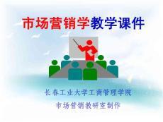 PPT-市场营销学教学课件