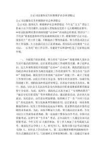 公正司法服务民生积极维护社会和谐稳定(范文)